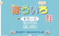 Houichi Sekai